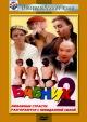 Смотреть фильм Бабник 2 онлайн на Кинопод бесплатно