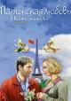 Смотреть фильм Парижская любовь Кости Гуманкова онлайн на Кинопод бесплатно