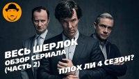 Смотреть обзор Обзор сериала Шерлок Часть 2 (4 сезон) онлайн на Кинопод