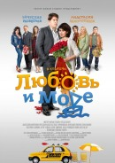 Смотреть фильм Любовь и море онлайн на Кинопод бесплатно