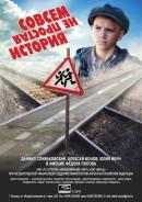 Смотреть фильм Совсем не простая история онлайн на Кинопод бесплатно