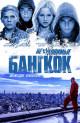 Смотреть фильм Неуловимые: Бангкок онлайн на Кинопод бесплатно