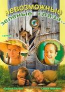 Смотреть фильм Невозможные зеленые глаза онлайн на Кинопод бесплатно