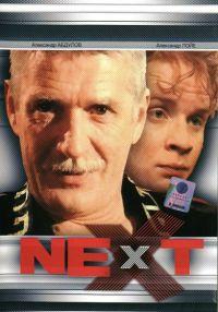 Смотреть Next. Следующий онлайн на Кинопод бесплатно
