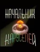 Смотреть фильм Начальник каруселей онлайн на Кинопод бесплатно