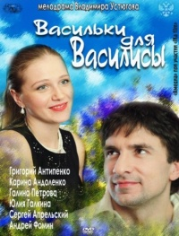 Смотреть Васильки для Василисы онлайн на Кинопод бесплатно