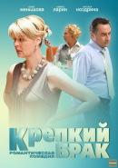 Смотреть фильм Крепкий брак онлайн на Кинопод бесплатно