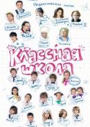 Смотреть фильм Классная школа онлайн на Кинопод бесплатно