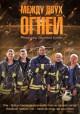 Смотреть фильм Между двух огней онлайн на Кинопод бесплатно