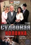 Смотреть фильм Судебная колонка онлайн на Кинопод бесплатно