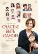 Смотреть фильм Счастье быть одной онлайн на Кинопод бесплатно