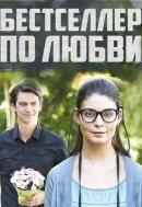 Смотреть фильм Бестселлер по любви онлайн на Кинопод бесплатно