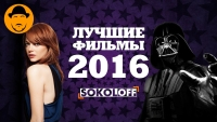 Смотреть обзор Лучшие фильмы 2016 [ТОПот Сокола] онлайн на Кинопод