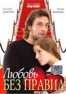Смотреть фильм Любовь без правил онлайн на Кинопод бесплатно