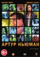 Смотреть фильм Артур Ньюман онлайн на Кинопод бесплатно