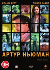 Смотреть Артур Ньюман онлайн на Кинопод бесплатно