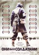 Смотреть фильм Они были солдатами онлайн на Кинопод бесплатно