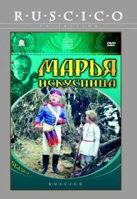 Смотреть Марья-искусница онлайн на Кинопод бесплатно