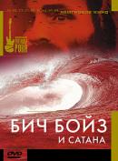 Смотреть фильм Бич Бойз и Сатана онлайн на Кинопод бесплатно