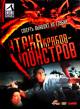 Смотреть фильм Атака Крабов-Монстров онлайн на Кинопод бесплатно