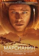 Смотреть фильм Марсианин онлайн на Кинопод бесплатно