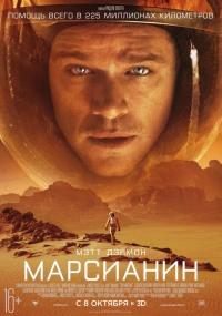 Смотреть Марсианин онлайн на Кинопод бесплатно
