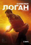 Смотреть фильм Логан онлайн на Кинопод бесплатно