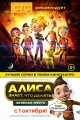 Смотреть фильм Алиса знает, что делать! Зеленая месть онлайн на Кинопод бесплатно