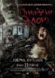 Смотреть фильм Призраки Элоиз онлайн на Кинопод бесплатно