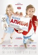 Смотреть фильм SuperАЛИБИ онлайн на Кинопод бесплатно