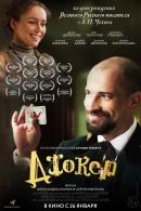Смотреть фильм Джокер онлайн на Кинопод бесплатно
