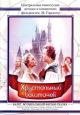 Смотреть фильм Хрустальный башмачок онлайн на Кинопод бесплатно
