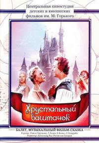 Смотреть Хрустальный башмачок онлайн на Кинопод бесплатно