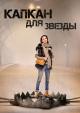 Смотреть фильм Капкан для звезды онлайн на Кинопод бесплатно