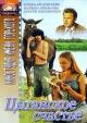 Смотреть фильм Цыганское счастье онлайн на Кинопод бесплатно