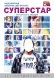 Смотреть фильм Суперстар онлайн на Кинопод бесплатно