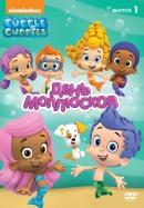 Смотреть фильм Гуппи и пузырики онлайн на Кинопод бесплатно