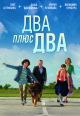 Смотреть фильм Два плюс два онлайн на Кинопод бесплатно