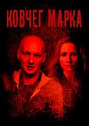 Смотреть фильм Ковчег Марка онлайн на Кинопод бесплатно
