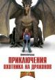 Смотреть фильм Приключения охотника на драконов онлайн на Кинопод бесплатно