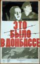 Смотреть фильм Это было в Донбассе онлайн на Кинопод бесплатно