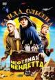Смотреть фильм Банда Ольсена: Нефтяная вендетта онлайн на Кинопод бесплатно