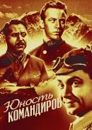 Смотреть фильм Юность командиров онлайн на Кинопод бесплатно