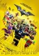 Смотреть фильм Лего Фильм: Бэтмен онлайн на Кинопод бесплатно