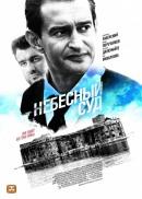 Смотреть фильм Небесный суд онлайн на Кинопод бесплатно