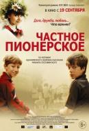 Смотреть фильм Частное пионерское онлайн на Кинопод бесплатно