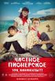 Смотреть фильм Частное пионерское. Ура, каникулы!!! онлайн на Кинопод бесплатно