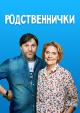 Смотреть фильм Родственнички онлайн на Кинопод бесплатно