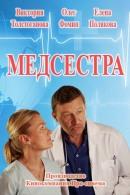 Смотреть фильм Медсестра онлайн на Кинопод бесплатно