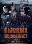 Смотреть фильм Бывших не бывает онлайн на Кинопод бесплатно